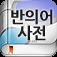 (주) 낱말 - 우리말 반의어 사전 (...